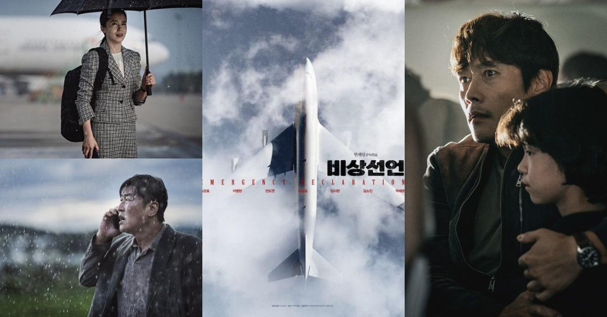 《寄生上流》宋康昊力作!《緊急迫降》南韓首部空難電影,李炳憲、全道嬿影帝后組合華麗破表