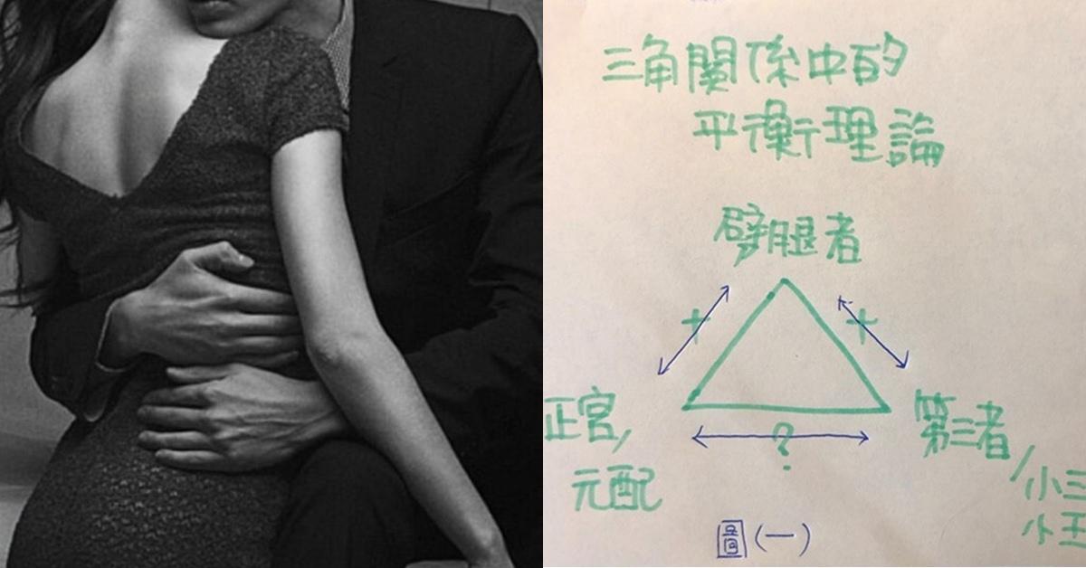 三角關係中的當事人要如何自處?5張圖完整解析感情裡的平衡關係