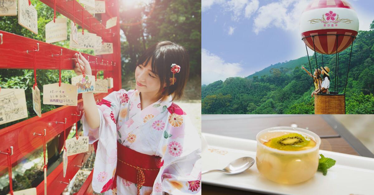 桃園「翠墨莊園」帶你一秒飛日本!體驗和風浴衣、搭乘熱氣球,怎麼拍都是IG人氣王!