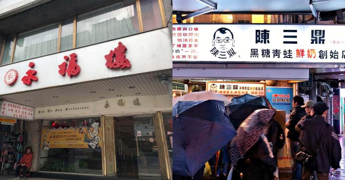 【2019大小事】老店無接班人、東區落沒、陳三鼎歇業!10間嚇壞老饕跟大家說「再見」的餐廳名店