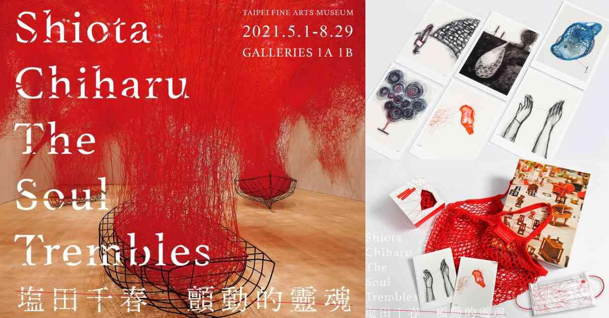 《塩田千春》展覽台北站5/1北美展登場!2021下半年必看展覽獨家週邊先公開,紅色時髦網袋先入手2個!