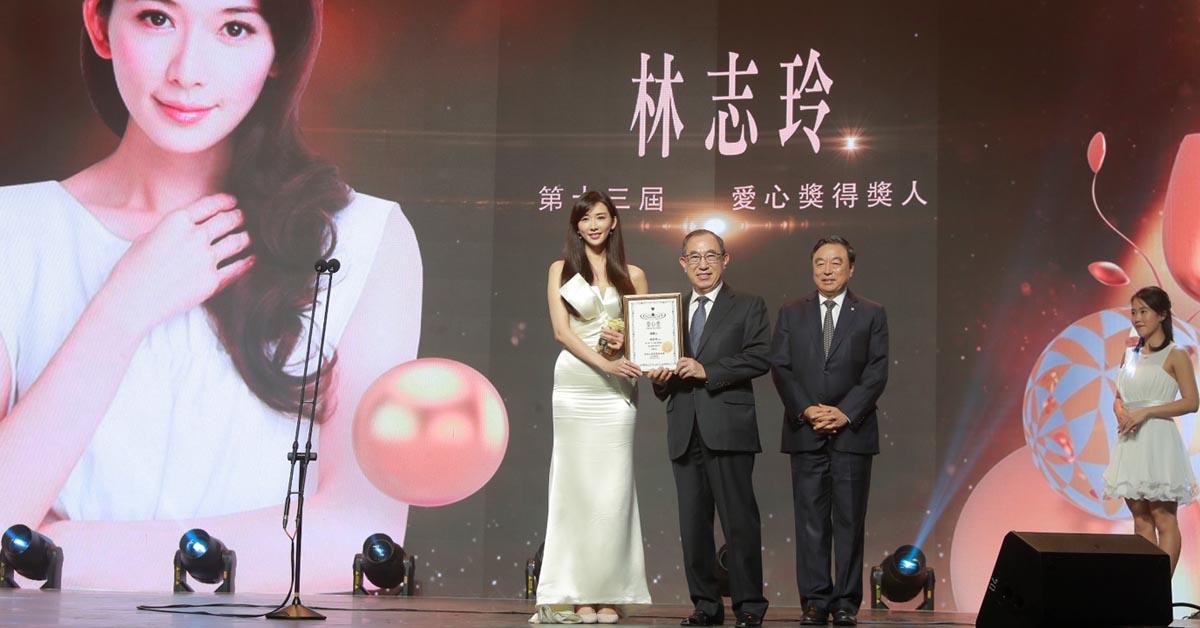 林志玲愛心大使 出席兩岸四地慈善盛會 7楷模獲頒愛心獎