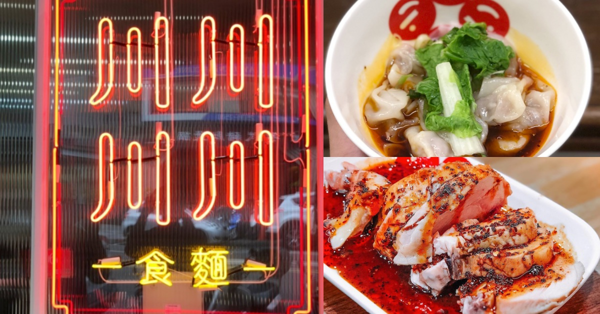 【食間到】松江南京超潮川味麵味館「川川川川」嗆辣上菜