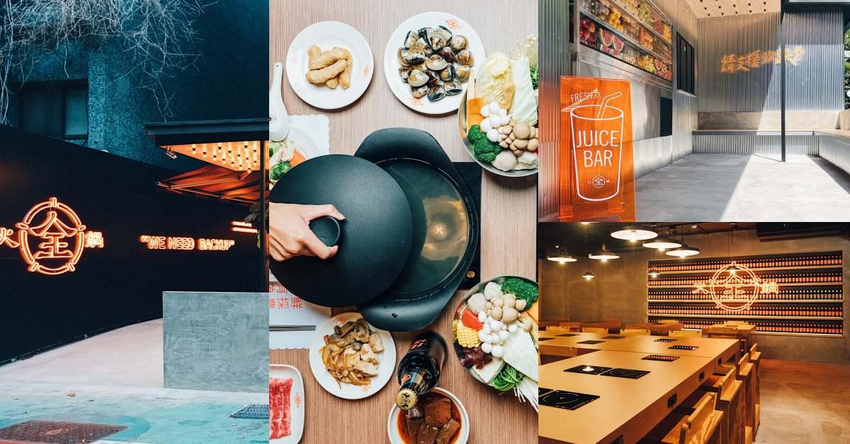 全聯火鍋店進駐國父紀念館!超時髦「全火鍋」只開到2021年1月,價錢+亮點一次整理給你