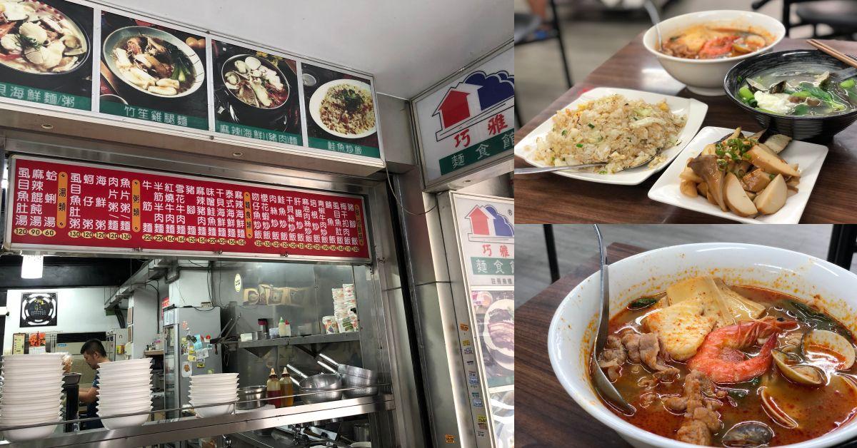 【食間到】西門美食「巧雅麵食館」濃郁湯頭、爆炸配料的浮誇「海鮮麵」,內行才知道的美味!