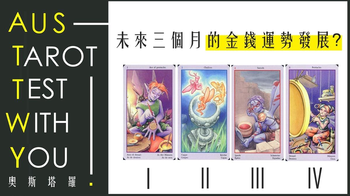 【塔羅占卜】未來三個月的金錢運勢發展!