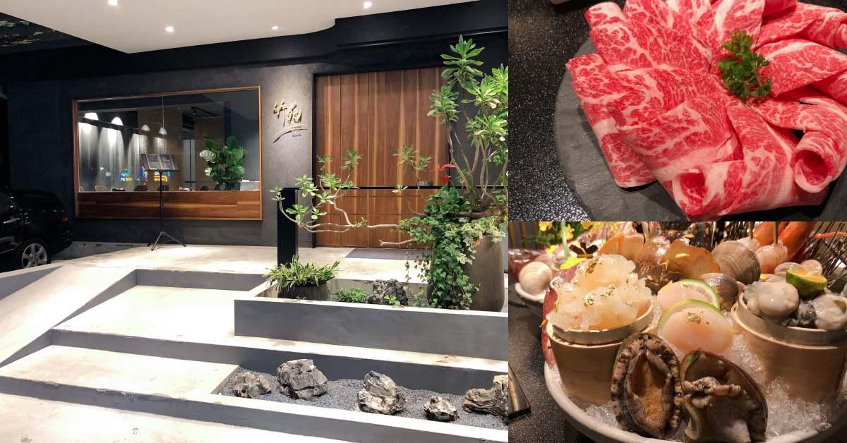 東區私廚級火鍋《竹苑Shabu》5大亮點!超狂海鮮、鮮嫩肉品連名人也被收服