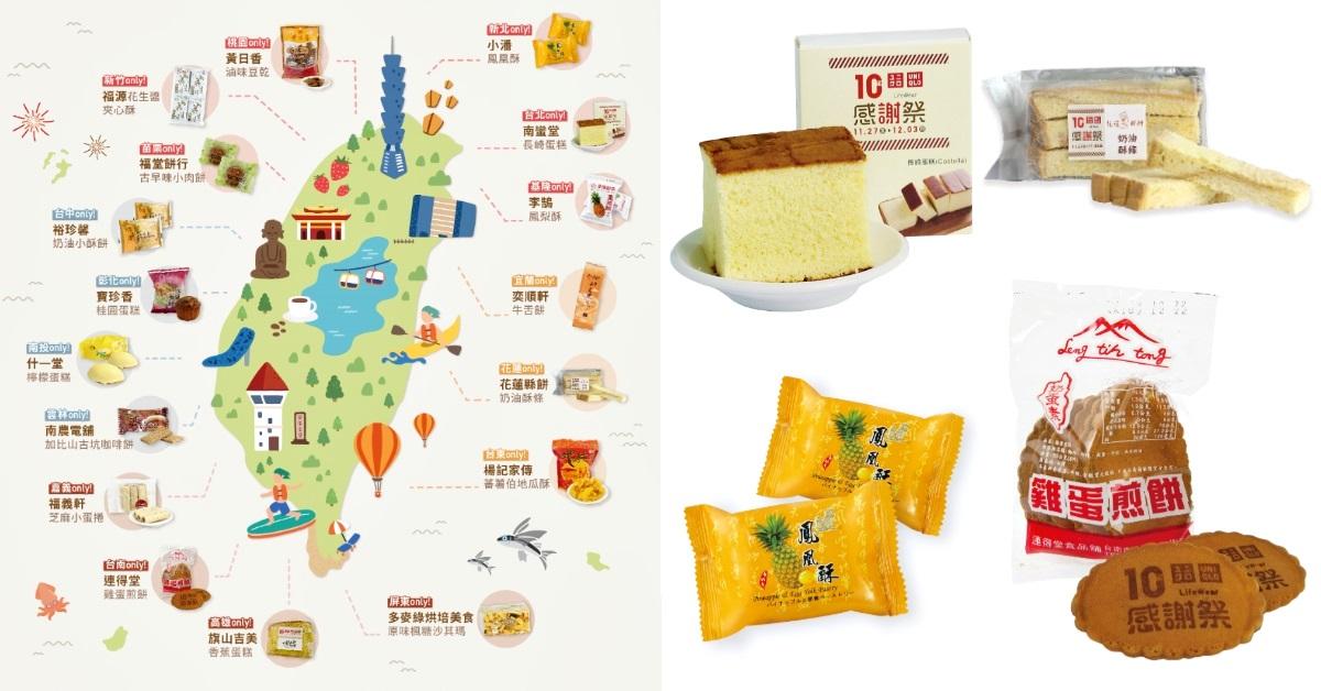 Uniqlo不賣衣服?花蓮奶油酥條、台南連德堂煎餅...17縣市聯名伴手禮超吸睛!