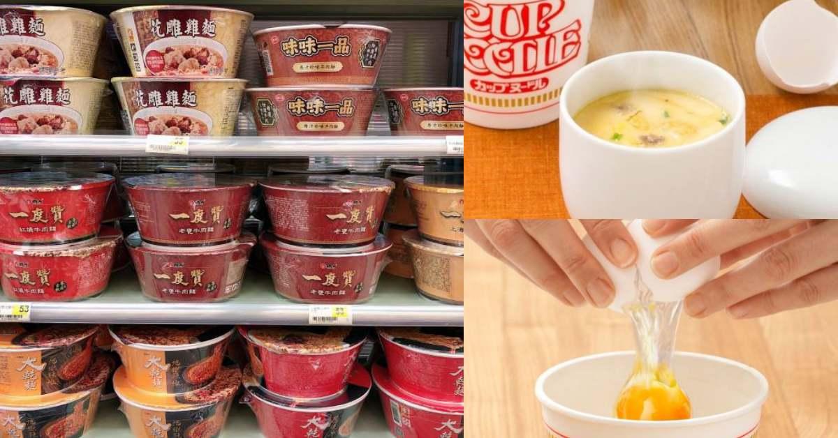泡麵湯才是精華!日本防疫在家悶壞狂瘋「泡麵蒸蛋」,這款台灣泡麵做出來最美味!