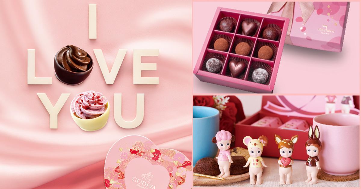 今年別再等禮物!情人節巧克力就送男友這5家,戀情立馬甜蜜升溫