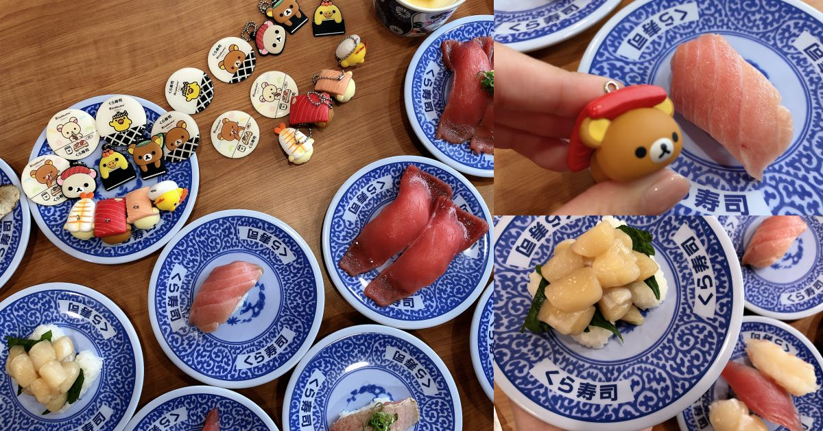 「藏壽司」拉拉熊限定扭蛋,一次收齊11款粉絲拼百盤也不誇張,再加碼推出限時「豪華鮪魚祭」!