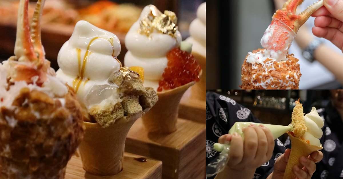 台南快閃「USO 霜淇淋隱室」!松葉蟹、炸蝦、鮭魚卵超狂海鮮霜淇淋,你敢吃嗎?