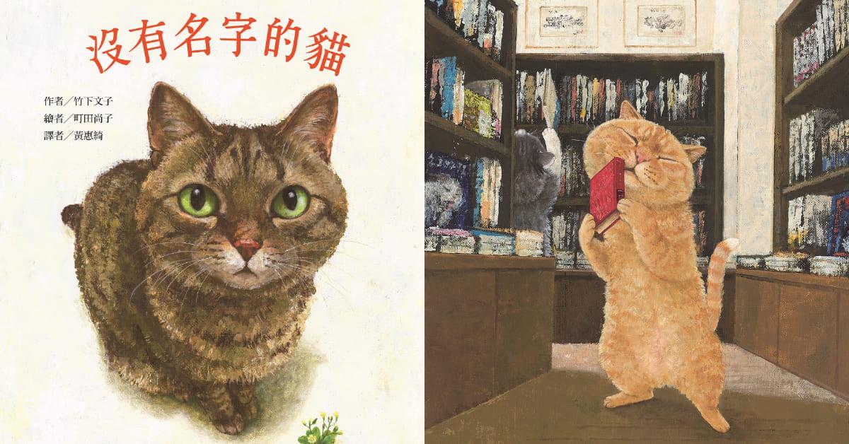 讓萌貓陪你一起宅在家!誠品書店精選貓奴必收書單,一秒融化你的心!
