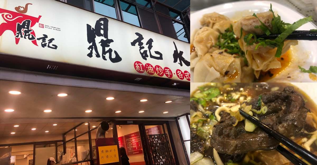 【食間到】沒想到牛肉麵也能如此清爽!錦州街美食《鼎記餃子麵食館》讓人久不吃就嘴癢!