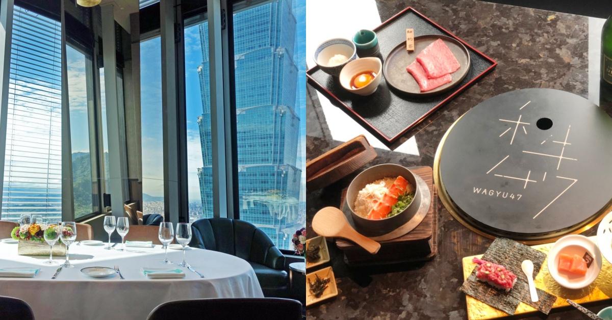 【食間到】台北最夯高空餐廳《Smith & Wollensky》、《和牛47》直擊