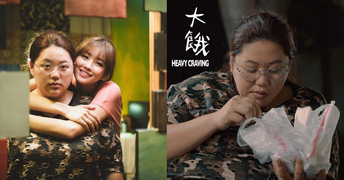 你曾對身材感到焦慮?因太胖而被霸凌?國片《大餓》告訴你肉肉女的苦處