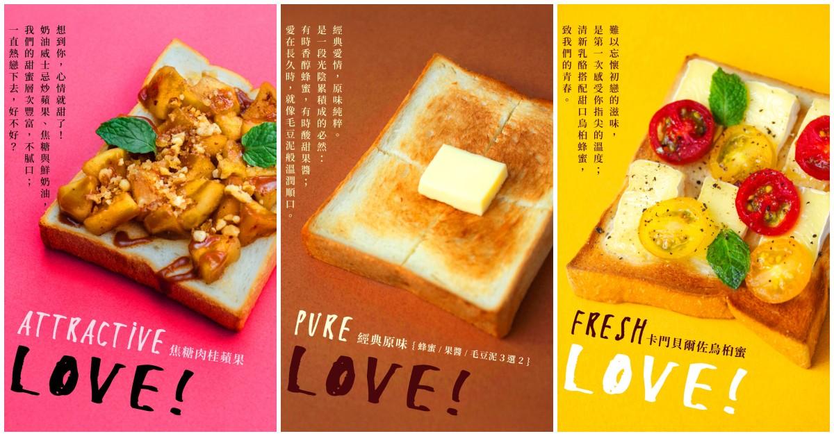 每一口都是幸福滋味!《富錦樹咖啡》推出「TOAST LOVE」全系列7款戀愛心情吐司