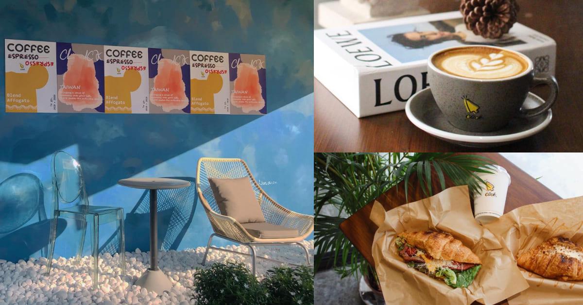 捷運府中站咖啡廳推薦「Click Coffee」,IG熱門手刷彩繪牆,喧囂城市裡的質感藝廊