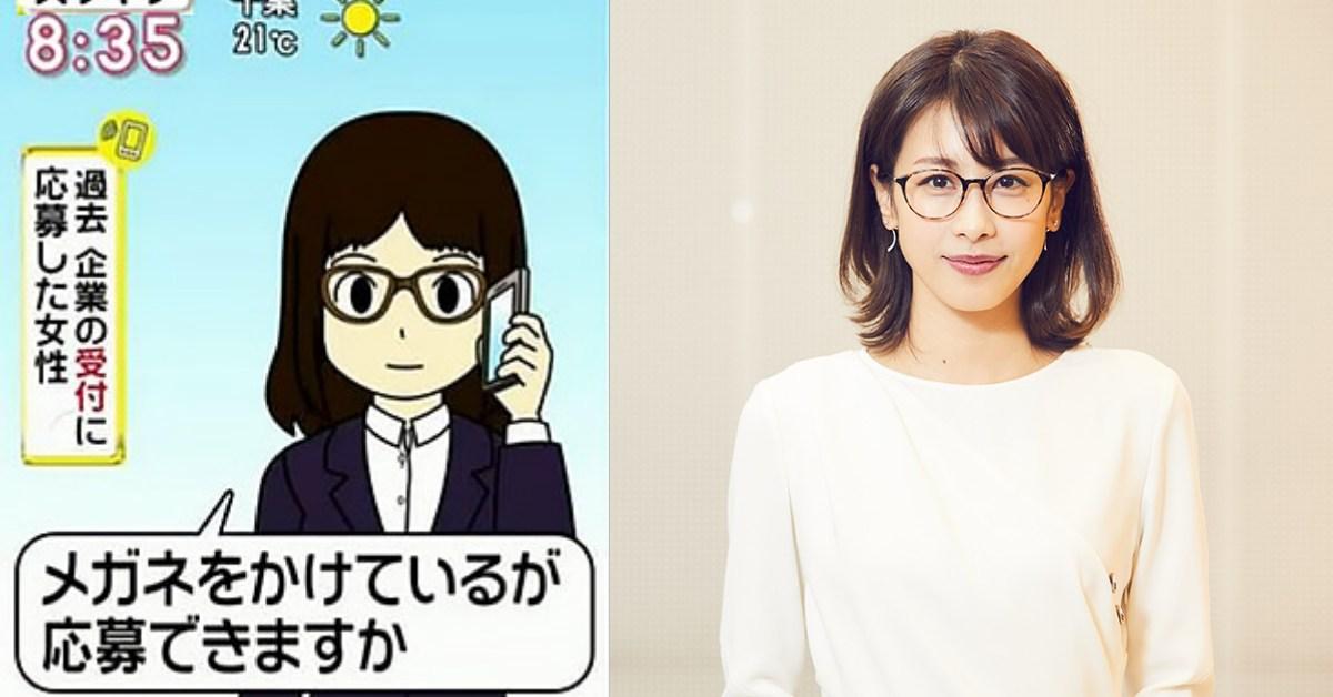 日本女性發起「#メガネ禁止 (禁止眼鏡)」標籤運動,抗議職場性別歧視!