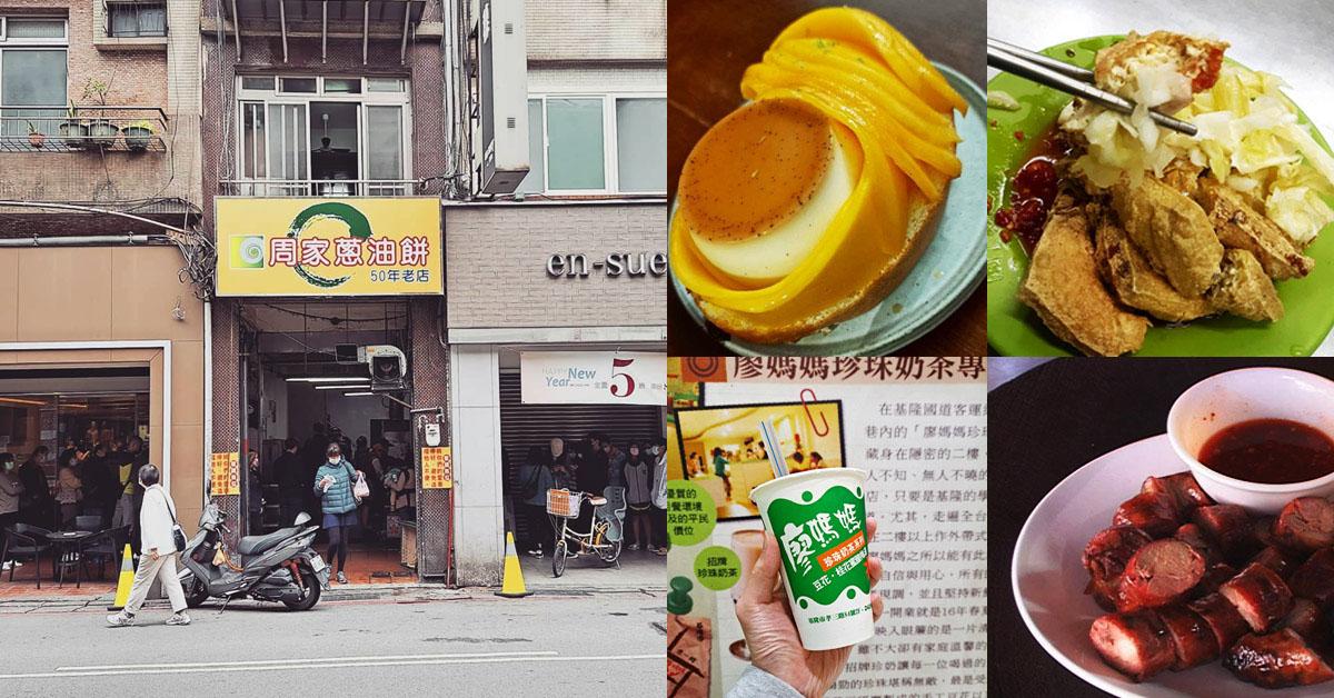 基隆美食在地人推薦Top 5(中)!廖媽媽珍奶大杯只要40元、50年周家蔥油餅每天必排隊!