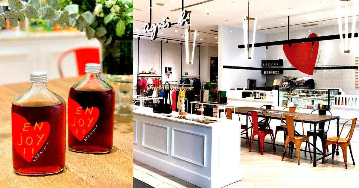 信義誠品Agnès b.大變身!法式「店中店」原裝抵台,限量冷萃咖啡點亮台北的夜!