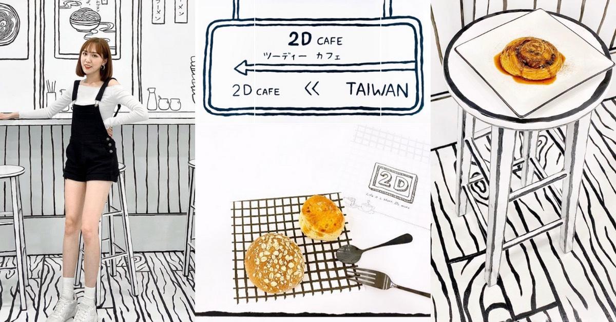 日韓人氣「2D Cafe」來台灣了!日本黑白手繪風,走進二次元空間搖身成為漫畫主角!