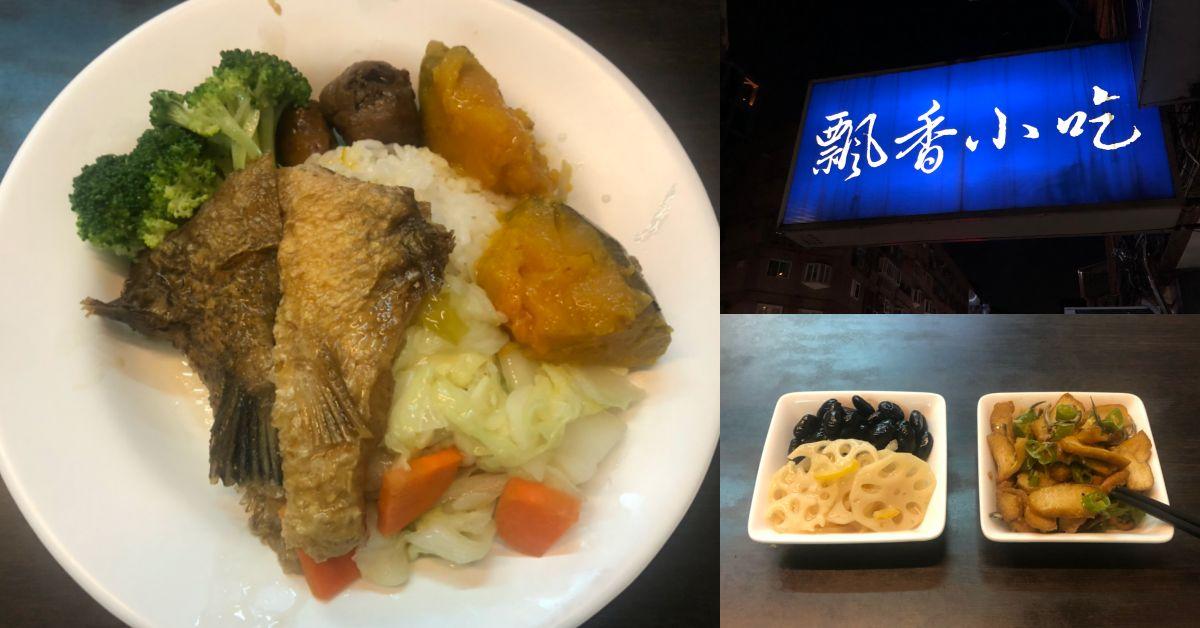 【食間到】捷運忠孝新生站美食,「飄香小吃」有媽媽味、魚下巴套餐才100,老饕也推排骨酥湯!