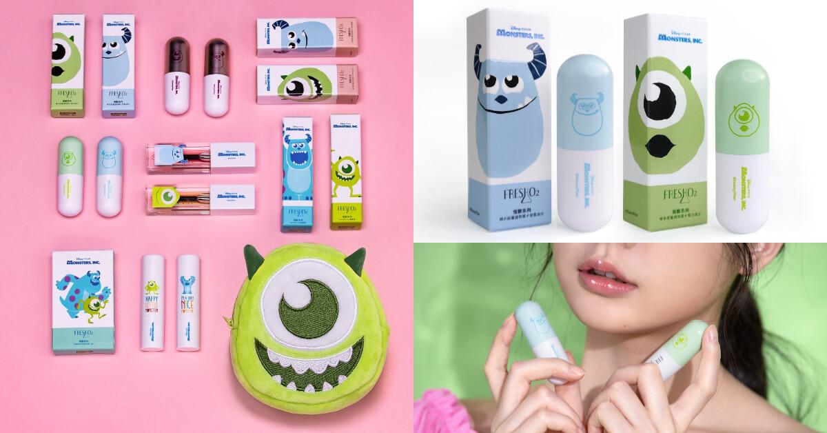 不收不行!FreshO2聯名《怪獸電力公司》限量彩妝,膠囊造型護唇膏太可愛