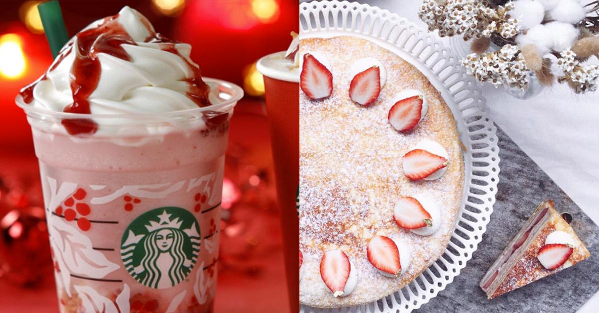 冬季限定草莓季開跑!7間草莓控不可錯過的療癒甜點