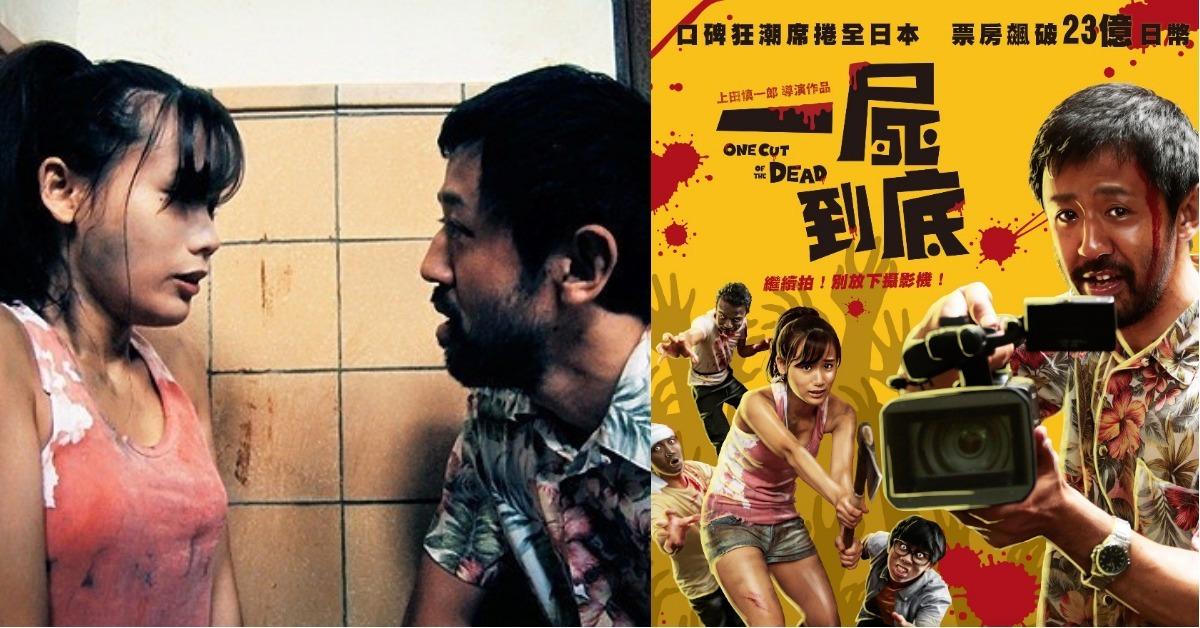 只要撐過37分鐘!日本最新活屍電影《一屍到底》電影結束好戲才正要開始