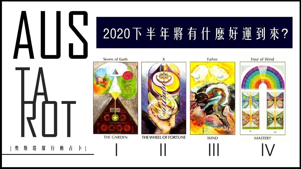 【塔羅占卜】2020下半年將有什麼好運到來?