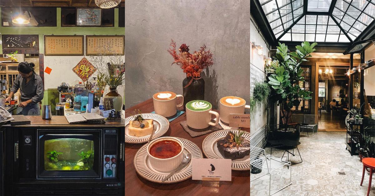 台南神農街「老宅咖啡店」Top6!成人專屬甜點店、農藥霜淇淋好吃又摩登,復古系網美別錯過!
