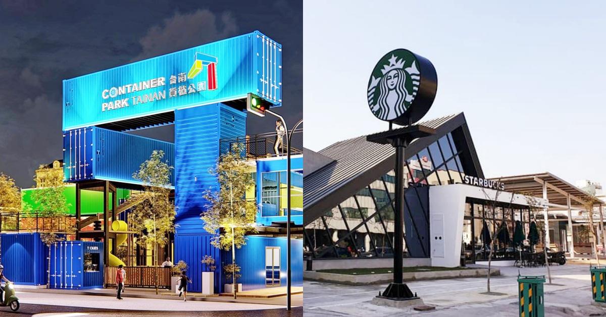 貨櫃公園、星巴克小北門市太好拍!台南旅遊最新4個必去景點