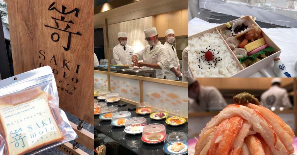 【2020大小事】嵜本、美登利、上村牧場...10家「日本超夯美食」相繼來台報到,你吃過沒?