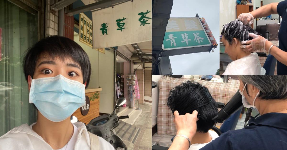 【神儂實驗室】藏在巷弄的傳統抓龍洗頭店!行天宮無名家庭美髮店,這手勁讓少女、媽媽都上癮