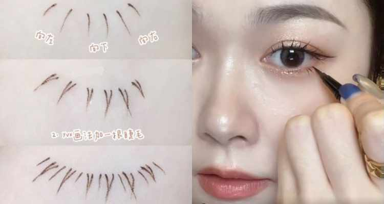 睫毛才是精緻妝重點!5種下睫毛畫法,這樣畫眼睛直接放大2倍沒在騙!