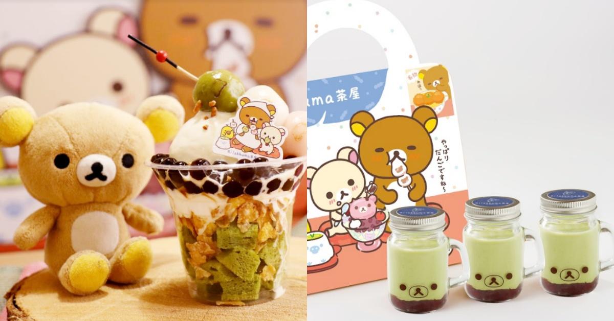 《拉拉熊茶屋》首次快閃台南!限定甜點冰淇淋、銅鑼燒讓你萌哭開吃!
