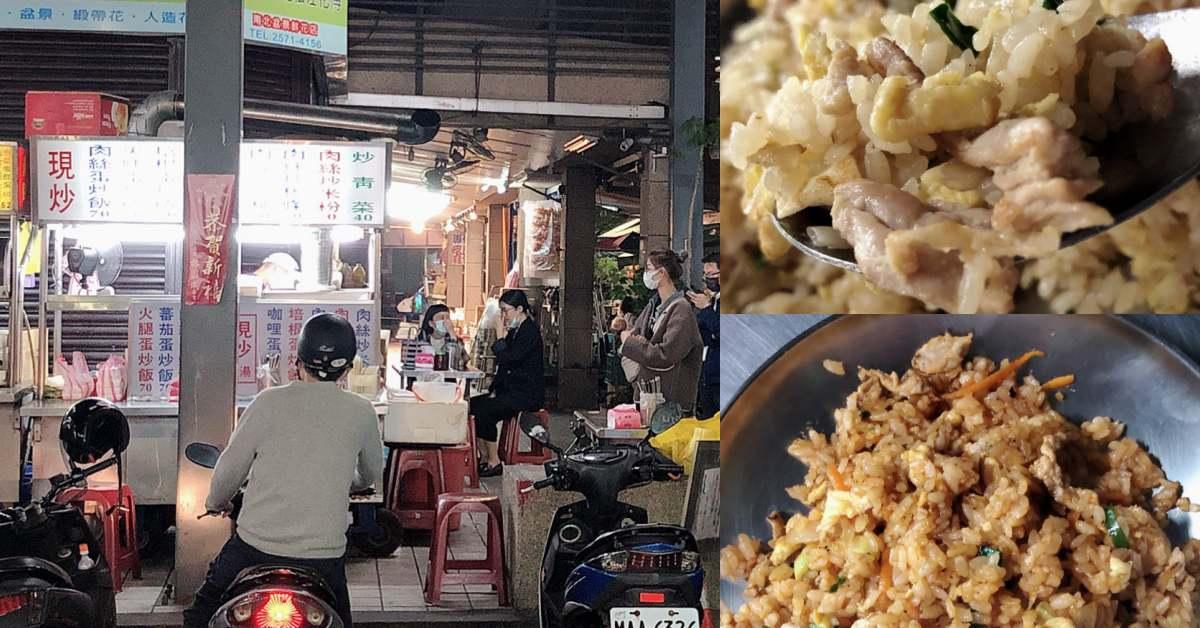 【食間到】行天宮美食!晚餐限定《松江市場》鍋氣香與醬油滋味的無名炒飯,只能嘆相見恨晚!