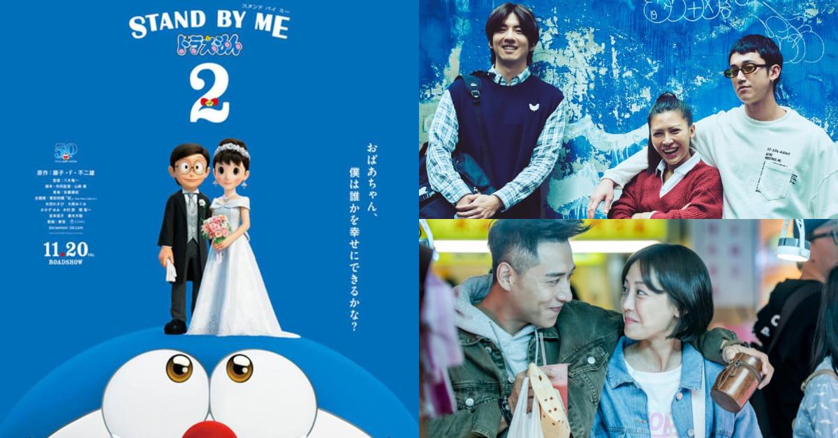 2月電影推薦Top 7!國片《我沒有談的那場戀愛》看好奪金馬,《STAND BY ME 哆啦A夢2》太kawaii