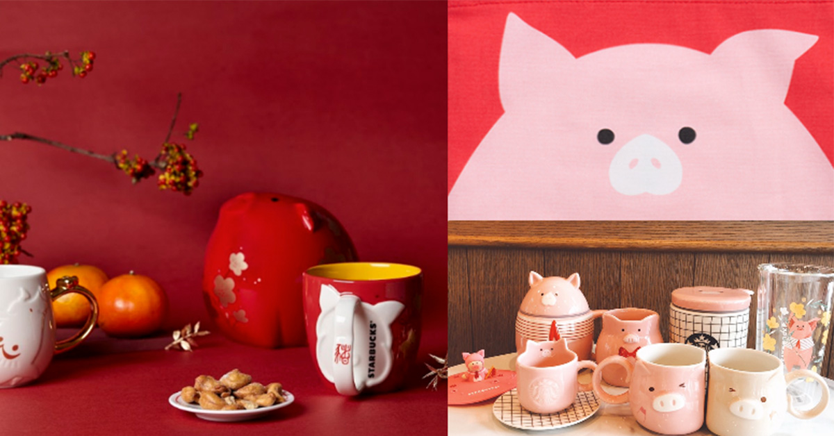 星巴克新年限定商品!粉色豬豬馬克杯要你2019「豬」事大吉