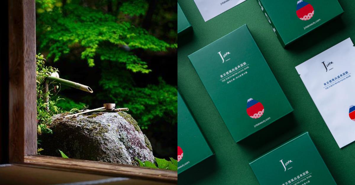 東京城市限定百年傳統結合西方技術!「東京僧風尚盛典面膜」讓肌膚回到最自然脫俗般的狀態!