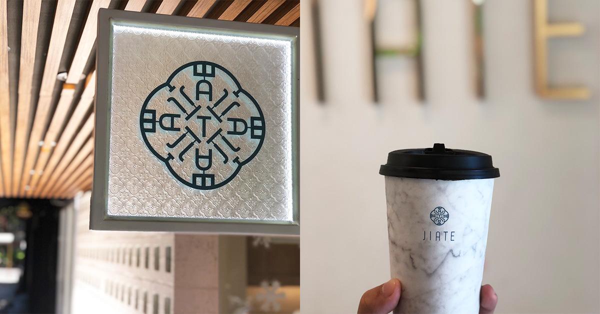 【城市尋味】連手拿杯都是大理石紋!茶飲版藍瓶「JIATE」讓喝茶也時髦