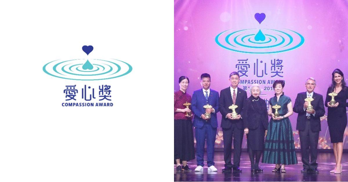 第15屆2020「愛心獎」開跑!甄選全球甄選華裔慈善家,最高可獲得獎金15萬美元