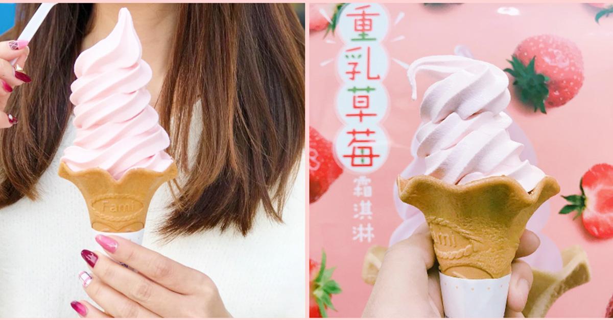 草莓控的療癒聖品!全家「重乳草莓霜淇淋」2支59元限定開賣