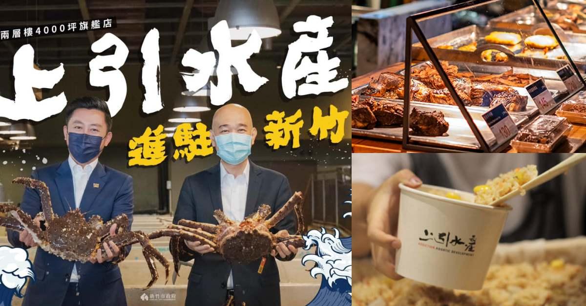 上引水產新竹登場!日本料理、鍋物、海鮮燒烤都有,生鮮超市準備力拼南寮漁港!