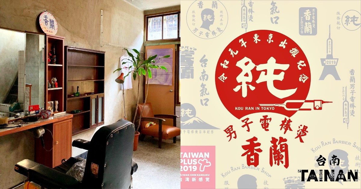 台南「香蘭男子電棒燙」不太「純」!隱身國華街永樂市場,賣什麼?純不純?建議你走一趟