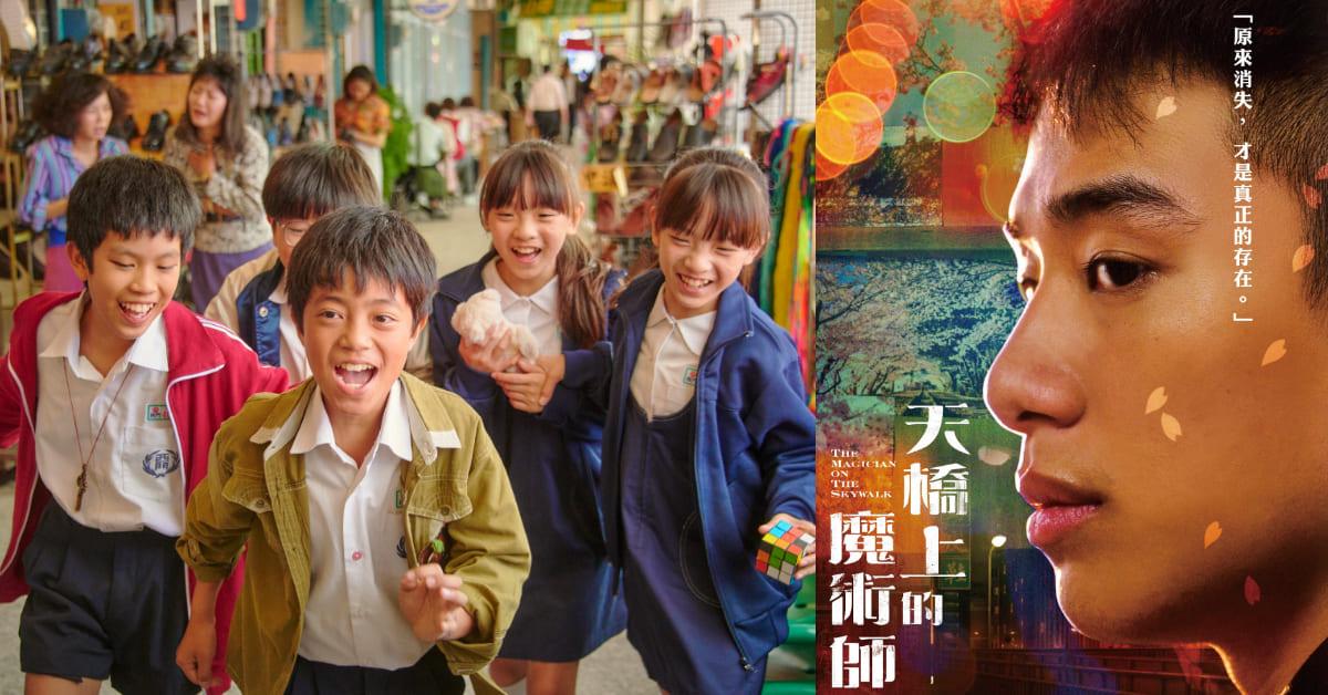 《天橋上的魔術師》Netflix台灣排行第二!7大看點搶先看,找出躲在劇中的秘密