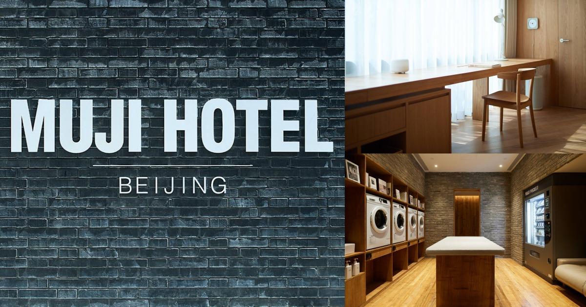 日系簡約美學全都Get!無印迷請注意,北京「Muji Hotel」正式開幕!