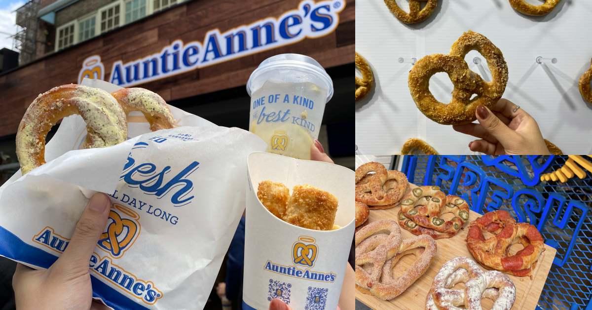 美國「Auntie Anne's蝴蝶餅」加入信義區美食行列!超香肉桂口味美國空運來台!