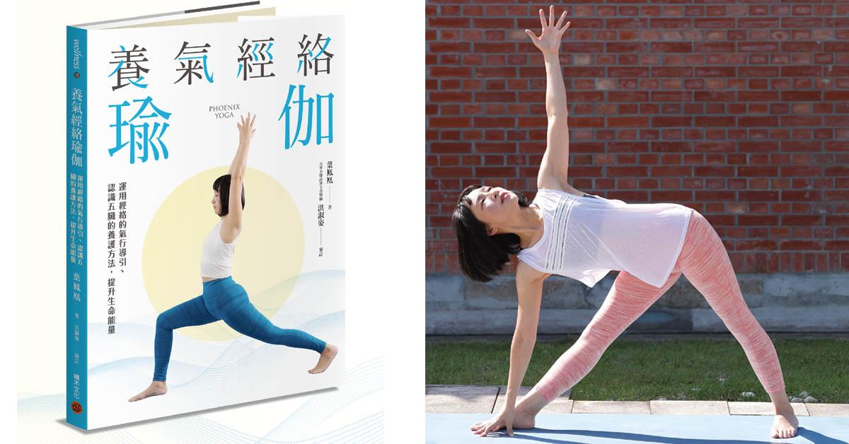 瑜伽自已做!葉鳳凰老師私授幾招「經絡瑜伽」,防疫保健,也向梨型身形說掰掰